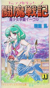 Comic Sakka Series Touma Senki #1: Mashoujo Gakuen Evil