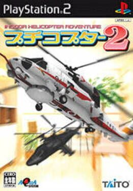 Puchi Copter 2