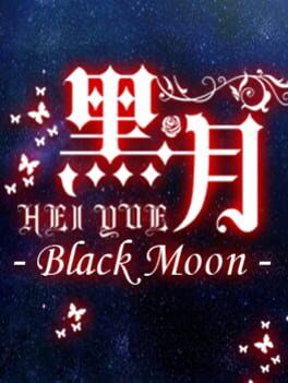 黑月 – Black Moon