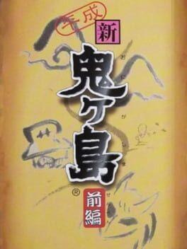 Famicom Mukashibanashi: Shin Onigashima