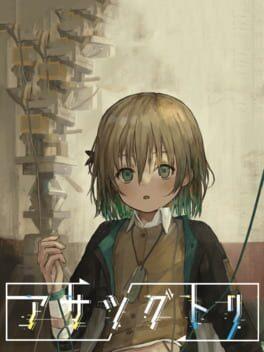 Cover of Asatsugutori