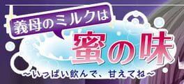 Gibo no Milk wa Mitsu no Aji: Ippai Nonde, Amaete ne