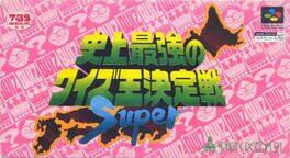 Shijou Saikyou no Quiz Ou Ketteisen Super