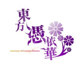 Touhou 15.5 – Antinomy of Common Flowers