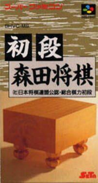 Shodan Morita Shogi