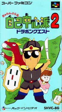 Gambler Jiko Chuushinha 2: Dorapon Quest