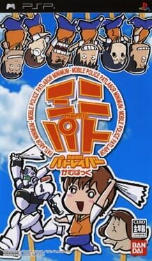Patlabor: Come Back Mini-Pato