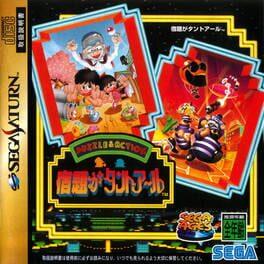 Sega Ages: Puzzle & Action: Shukudai ga Tant-R