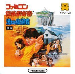 Famicom Tantei Club – Kieta Koukeisha – Zenpen