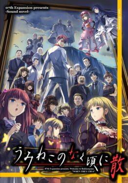 Umineko no Naku Koro ni Chiru Episode 8: Twilight of the golden witch