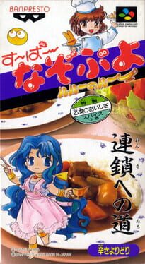 Super Nazo Puyo: Rulue no Roux