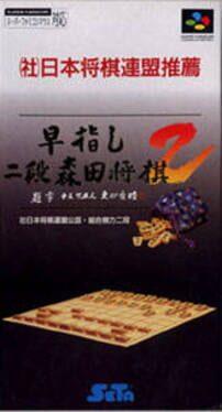 Hayazashi Nidan Morita Shogi 2