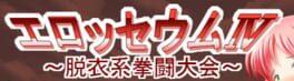 Erosseum 4: Martial Strip Tournament