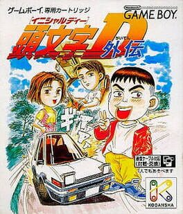 Games Like Initial D Extreme Stage