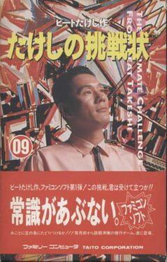 Takeshi no Chōsenjō