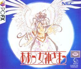 Aa! Megami-sama