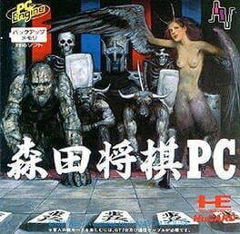Morita Shogi PC