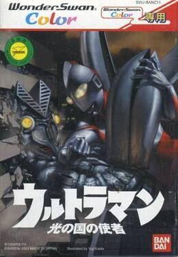 Ultraman: Hikari no Kuni no Shisha