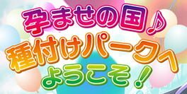 Haramase no Kuni ♪ Tanetsuke Park e Youkoso!