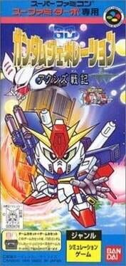 SD Gundam Generation: Axis Senki