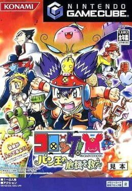 Korokke! Ban-Ō no Kiki o Sukue