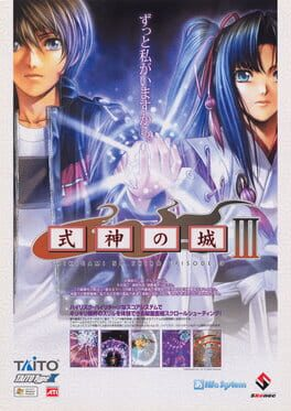 Castle of Shikigami III