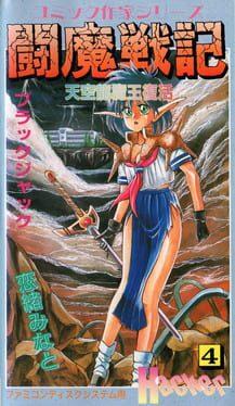 Comic Sakka Series Touma Senki #4: Tenkuu Ryuumaou Fukkatsu