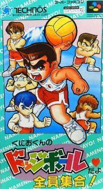 Kunio-kun no Dodgeball da yo Zen'in Shūgō!