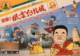 Family Trainer: Totsugeki! Fuuun Takeshi Shiro