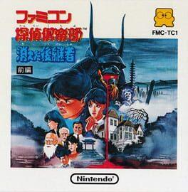 Famicom Tantei Club – Kieta Koukeisha – Kouhen