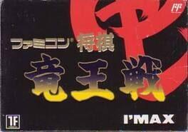 Famicom Shogi: Ryuu-Ou-Sen