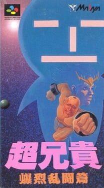 Cho Aniki: Bakuretsu Rantou-hen