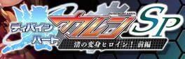 Divine Heart Karen SP: Nagisa no Henshin Heroine! Zenpen