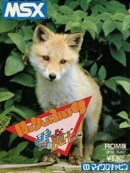 Harry Fox: Yuki no Maou hen