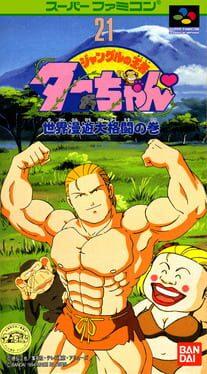 Jungle no Ouja Tar-chan: Sekai Manyu Dai Kakutou no Maki