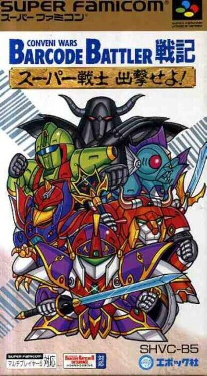Conveni Wars Barcode Battler Senki: Super Senshi Shutsugeki Seyo! Display Picture