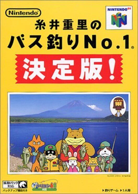 Itoi Shigesato no Bass Tsuri No. 1 Display Picture