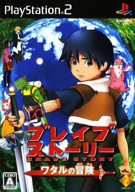 Brave Story: Wataru's Adventure image