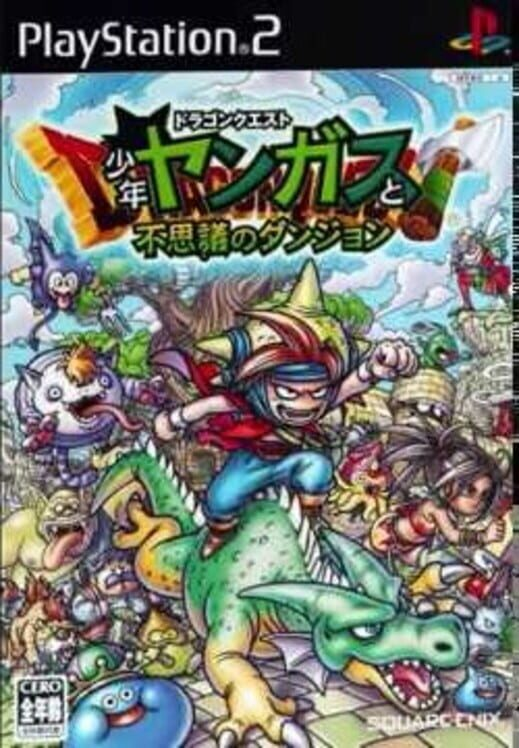 Dragon Quest: Shonen Yangus to Fushigi no Dungeon image