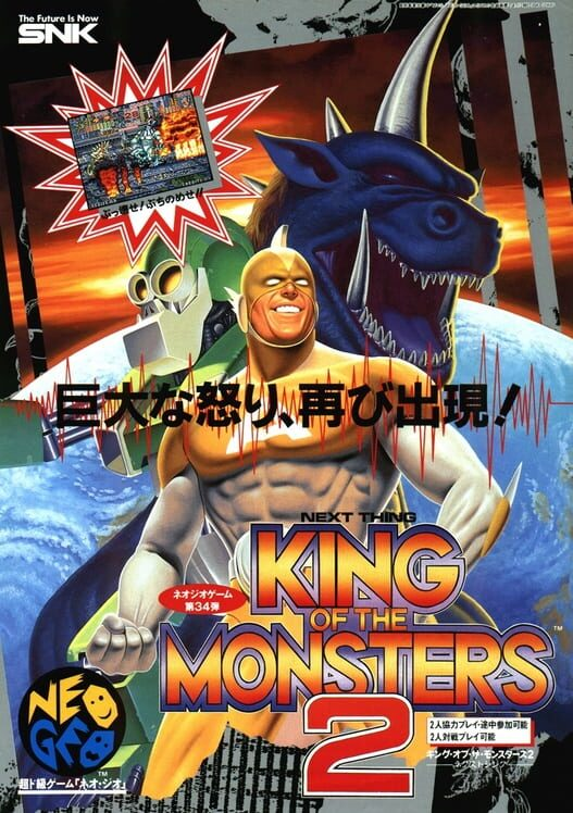 King of the Monsters 2 Display Picture
