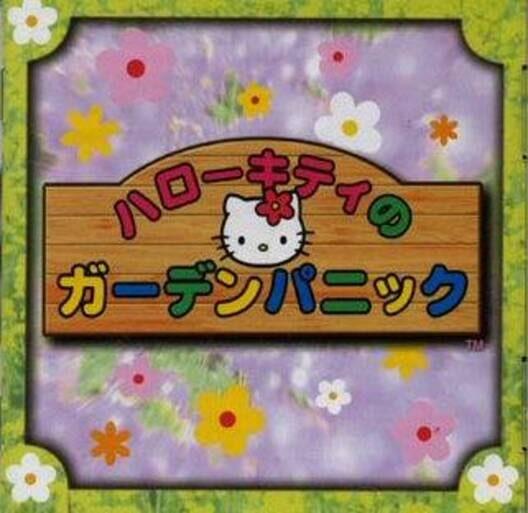 Hello Kitty no Waku Waku Quiz Display Picture