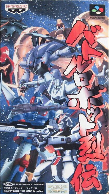 Battle Robot Retsuden Display Picture