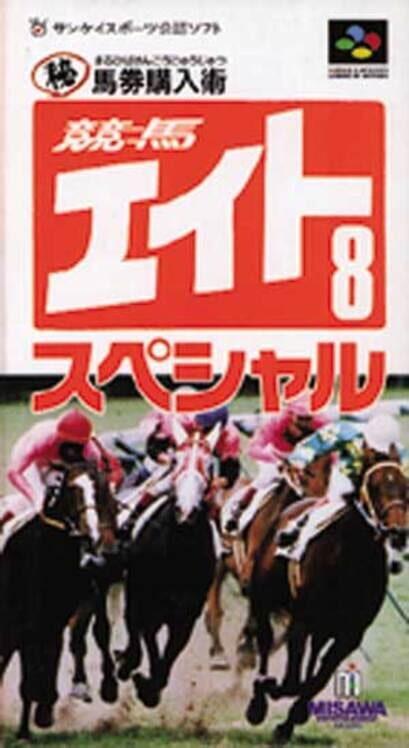 Keiba Eight Special image