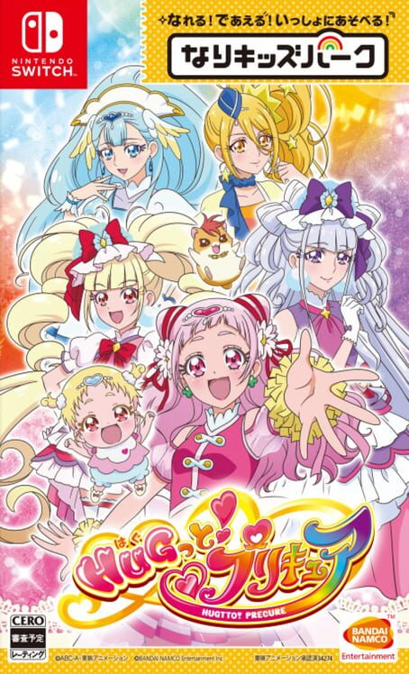 Nari Kids Park: HUGtto! PreCure Display Picture