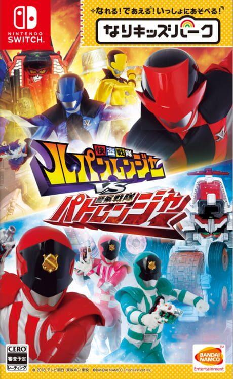 Nari Kids Park: Kaitou Sentai Lupinranger VS Keisatsu Sentai Patoranger image