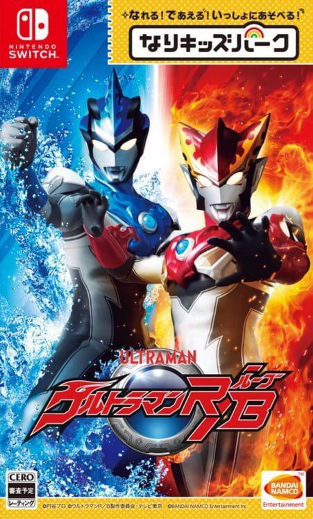 Nari Kids Park: Ultraman R/B image