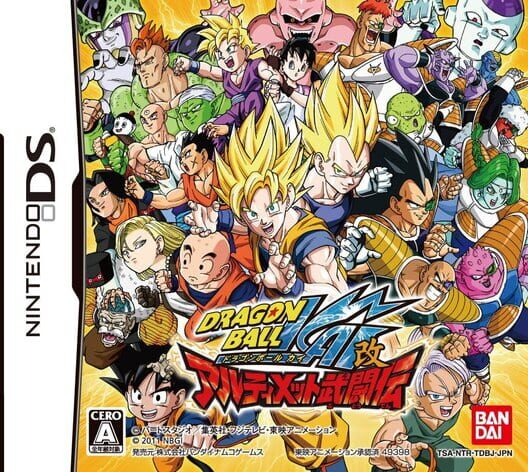 Dragon Ball Kai: Ultimate Butōden image