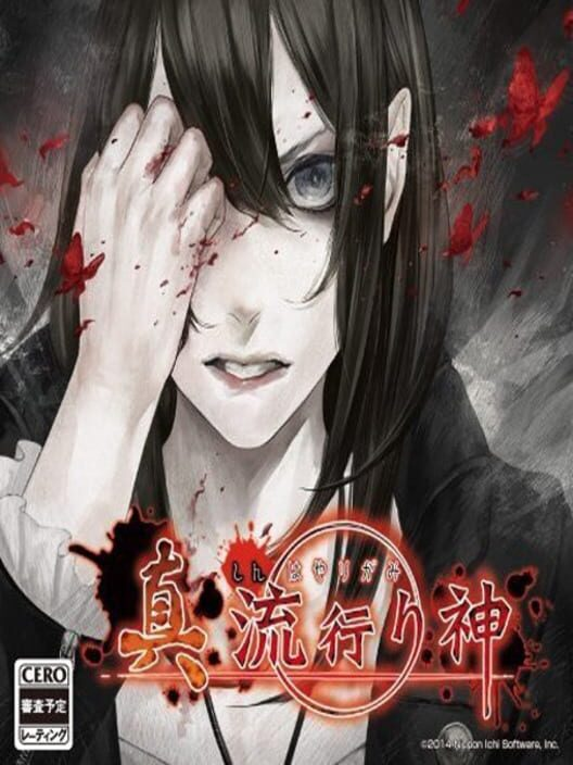 Shin Hayarigami image