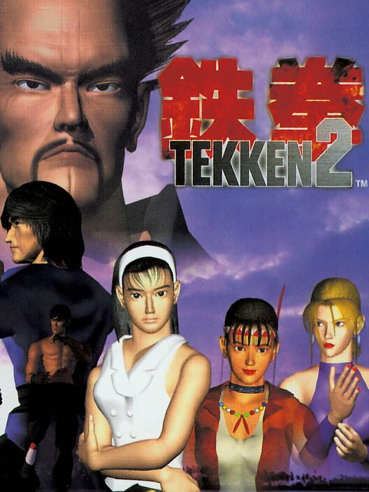 Tekken 2 image