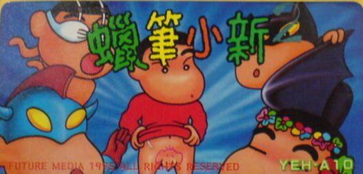 Crayon Shin Chan Display Picture